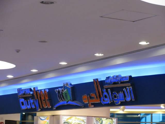 صور حديثة جدا , مبنى ( 3 ) , مطار القاهرة الدولي IMG_2335