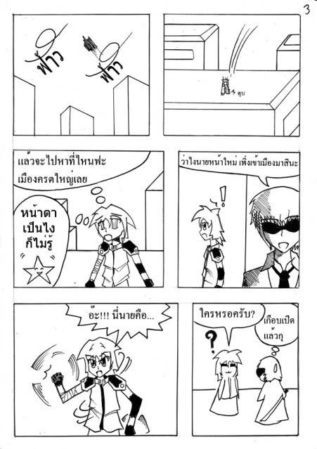 [Character นอนรอCF3] Aordios & Alicia P3