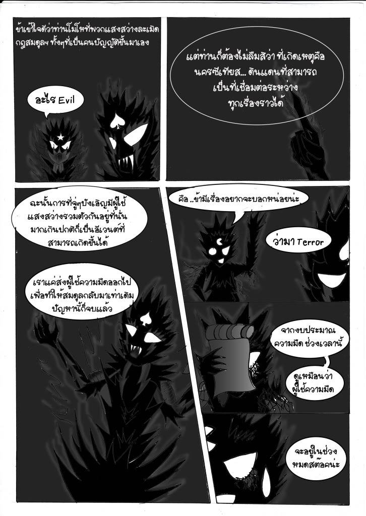 [Character CF2.5] DEATH (เดธ) สถานะ:Complete D1-3