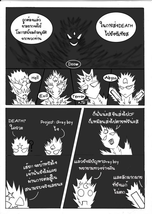 [Character CF2.5] DEATH (เดธ) สถานะ:Complete D1-4