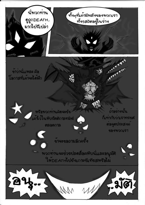[Character CF2.5] DEATH (เดธ) สถานะ:Complete D1-5