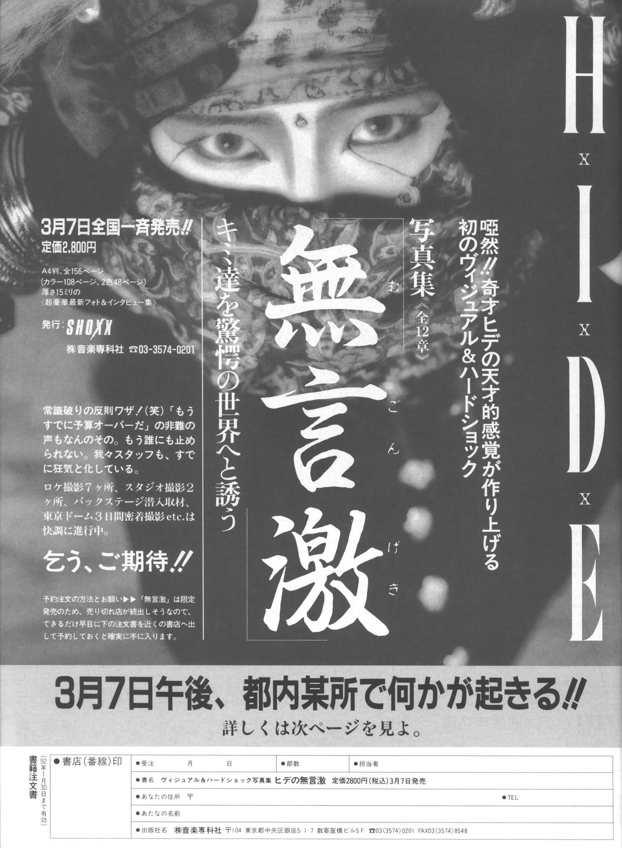Hide X Japan - Страница 3 Shoxx8-hide-ad1