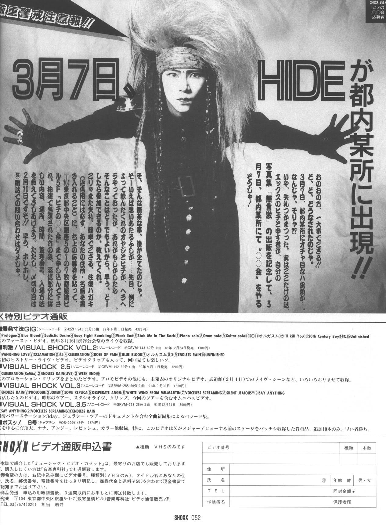 Hide X Japan - Страница 3 Shoxx8-hide-ad2