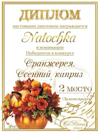 """Поздравляем победителей конкурса """"Оранжерея. Осенний каприз""""! 46b1b180ef4eaa5232b0af320b707067"""