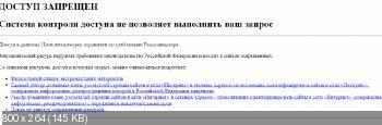 [Общая тема] Сайт включён в число запрещённых - Страница 5 B13bd3013646536408a7db93be875eb2