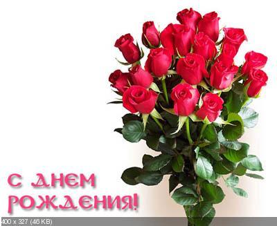 Поздравляем с Днем Рождения Ольгу (Олька) 5eef467f41dffb21a15c2098afeae816