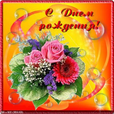 Поздравляем с Днем Рождения Марину (МаринаНик) 8f96a23344e0dde3d6e238d10b40a5b3