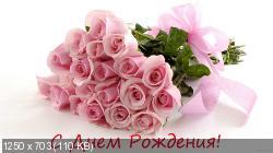 Поздравляем с Днем Рождения vedrusa 3791cb4f50d46ce23a05ce32b143f48a