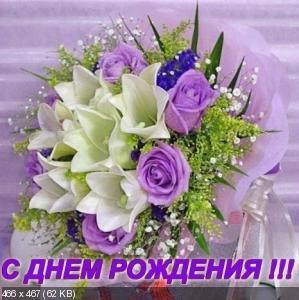Поздравляем с Днем Рождения Елену (МЕМ)  81e1c7f62087ead9373cdc42756d6414