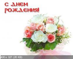 Поздравляем с Днем Рождения Галину (Галина_ВГ) 33f7b08c0d08705e120d48df24f6163c