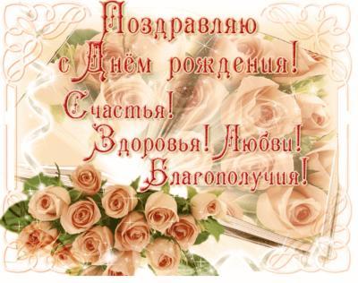 Поздравляем с Днем Рождения Татьяну (татьяна***) 57e13d21cfcd8baa040c0ce29f184e95