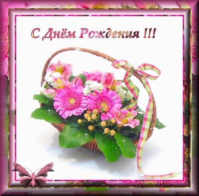 Поздравляем с Днем Рождения Елену (skarabeya) A6ebcf319eae06e9e9b6214aa5e22602