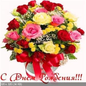 Поздравляем с Днем Рождения Анастасию ( Snail) 260da54ea49562d40af4788197995e3e