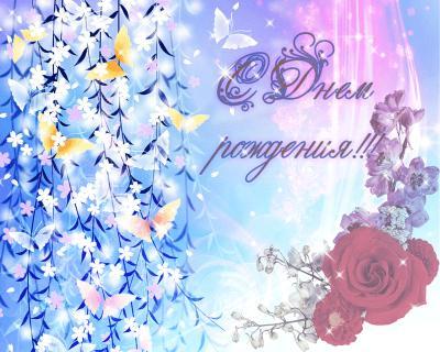 Поздравляем с Днем Рождения Елену (DiLena) 95fc83fe60279a7cb3176a4f4faeac5f