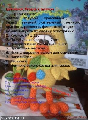 Вяжем к Пасхе - Страница 2 C6490fbfc42a91fa69aad7692e280c3d