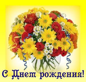 Поздравляем с Днем Рождения Ирину (ir-timak) 7c3576bb17a374acda1e76b419f891a3