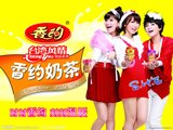 S.H.E [Xiang Yue Milk Tea] pic Th_newadv