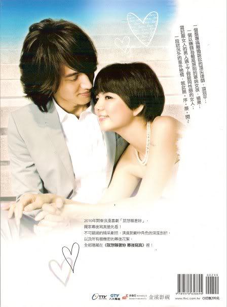 Down With Love ( 就想賴著妳 ) Ella - Jerry Yan - Page 9 Dwl_wedding5