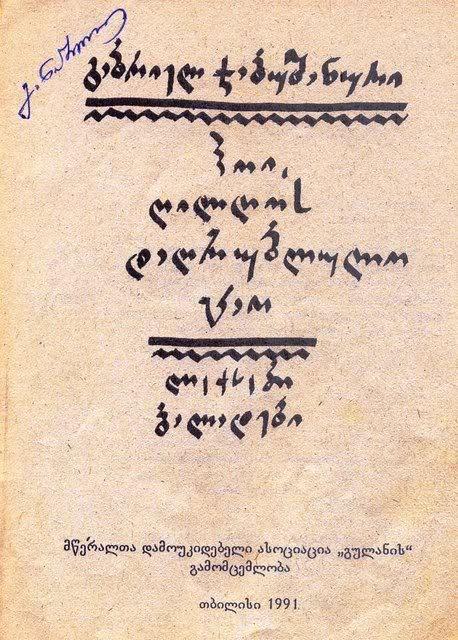 გაბრიელ ჯაბუშანური - Page 2 Gilgo1ft6