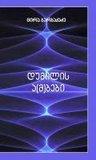 ცირა ბარბაქაძე Th_book_106