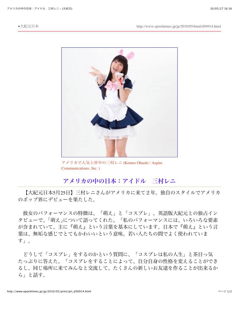 Epoch Times Japanese EpochTimesJ1