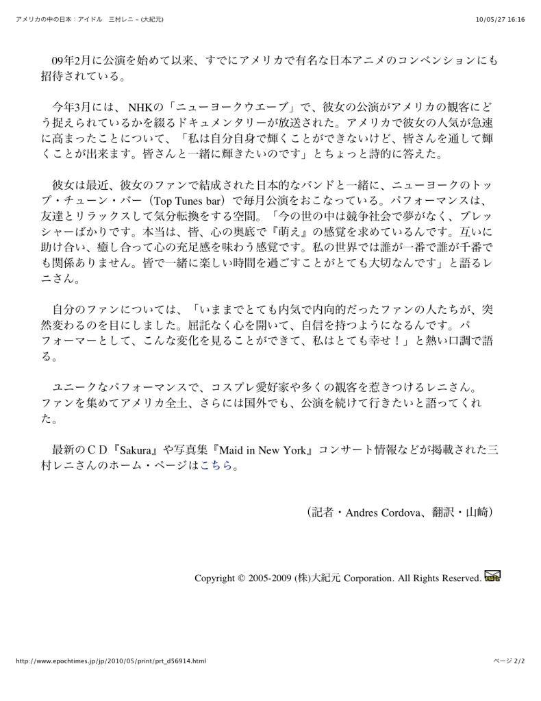 Epoch Times Japanese EpochTimesJ2