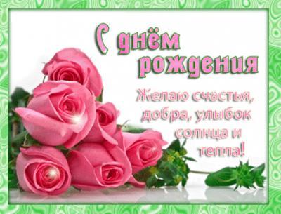 Поздравляем с Днем Рождения Наталью (ПНатали) Cddb38f60a6042c02fc6f4e5b0a480a7