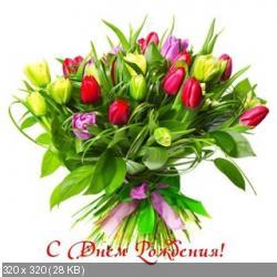 Поздравляем с Днем Рождения Наталью (Наталка) Fadb01a9f395dc90b0a654e3faf418a9