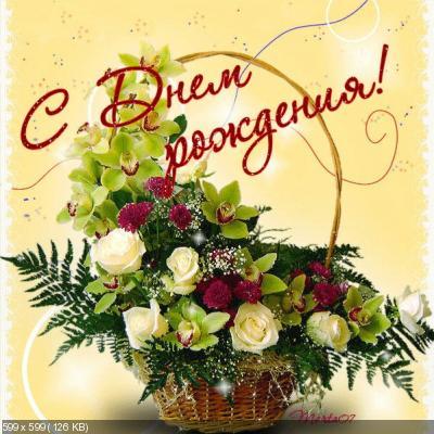 Поздравляем с Днем Рождения Наталью (Бабушка Наташа) B96c3b3ba2b254cc7a15983a0a680706