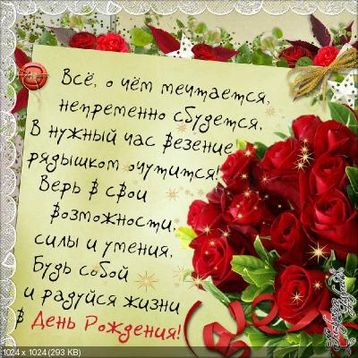 Поздравляем с Днем Рождения Милу (Мила) A5bfb97e67177553f2cd7c9d47b2e523