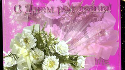 Поздравляем с Днем Рождения Елену ( Алёна A) C8bf59af5afb8bd8d2d196bc7e58e974