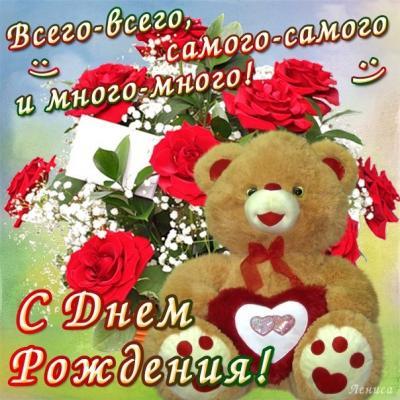 Поздравляем с Днем Рождения Викторию (Vivi) 0187b3dbf9a221e34bb221829a5c1109