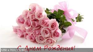 Поздравляем с Днем Рождения Галину (Галченок) 4dcb4bc1fbfdfea8adbee3e9d1398892