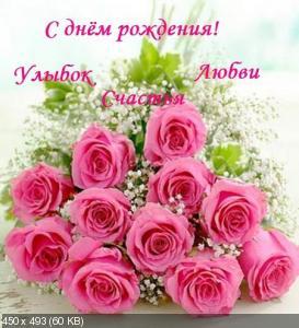 Поздравляем с Днем Рождения Елену (DiLena) 43c65a9d59e96999dcfde0f0f6c09e3f