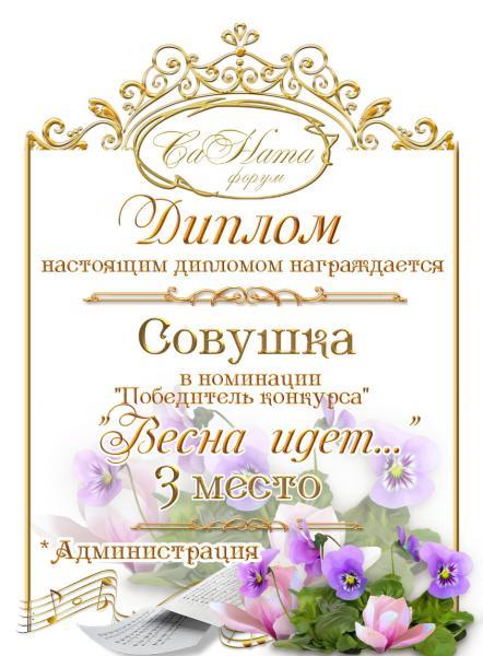 """Поздравляем победителей! Конкурс """"Весна идет! Весне дорогу! 2016"""" D3af71687aa0ece9be43bbe439ae268a"""