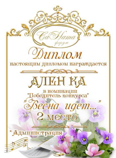 "Поздравляем победителей! Конкурс ""Весна идет! Весне дорогу! 2016"" 9e7f03e8b79066ea7d3c6452267e8cfe"