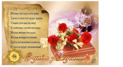 Поздравляем с Днем Рождения Галину (Galina2014) 15f09c3882182522ff78db4f87e6ab0d