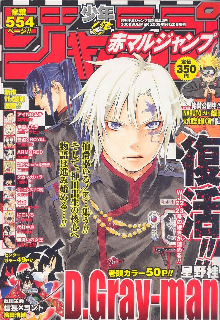 D Gray Man Th_p-portadaakamarujumpverano2009