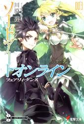 Sword Art Online SAOportada03ChibiFinformacin