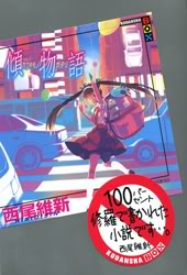 Monogatari Series MonogatariSeriesportada08