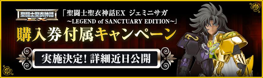 [Notícia] Banner da campanha do Saga de Gêmeos EX Legend of Sanctuary Edition Tamashii_gemini_saga_legend_of_sanctuary_edition_a