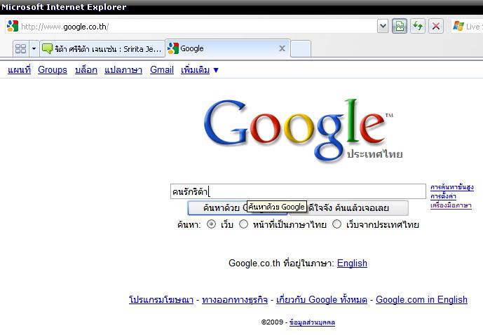 # Google # วิธีการหาบ้าน คนรักริต้า ง่ายๆ  ด้วยอากู๋ กูเกิล [google search] 1