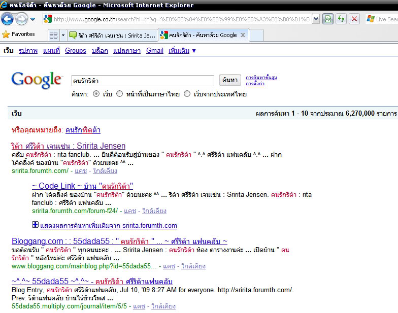 # Google # วิธีการหาบ้าน คนรักริต้า ง่ายๆ  ด้วยอากู๋ กูเกิล [google search] 2
