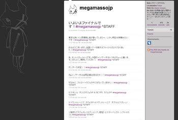 Sites officiels Twittermgms