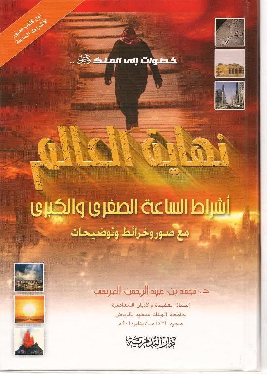 كتاب العريفي نهاية العالم تحميل