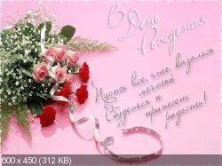 Поздравляем с Днем Рождения Марину (МаринаНик) Bd835e5e7f173dc33f204dbe5f2b72fe