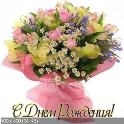 Поздравляем с Днем Рождения Милу (Мила) 91da22dc184837b15c12a3a99a631b7b