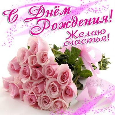 Поздравляем с Днем Рождения Ольгу (ОлиВия) 81434ba490c0bfae27625ab58c2a1c31