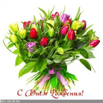 Поздравляем с Днем Рождения Татьяну (Татьяна Иванова) A75d863568698854cf199f9deb939f5c