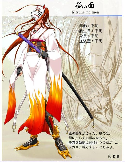 Akumu Sesshou-Shinigami  Kitsune_no_men
